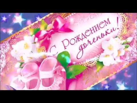 Поздравление для папы с рождением дочки картинки 002