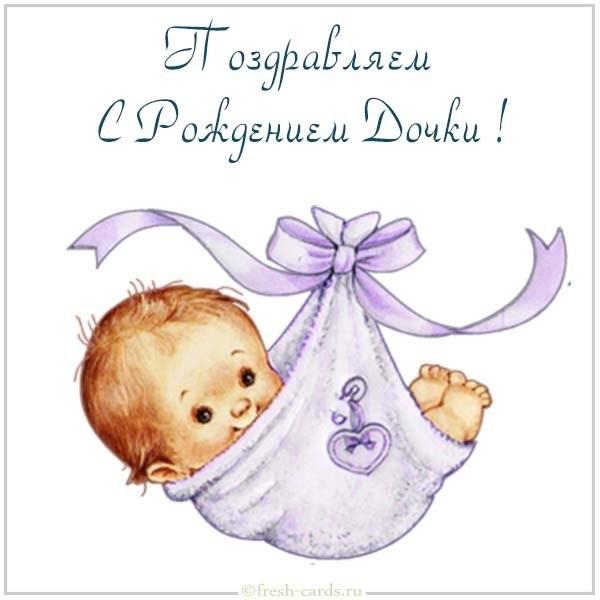 Поздравление для папы с рождением дочки картинки 003
