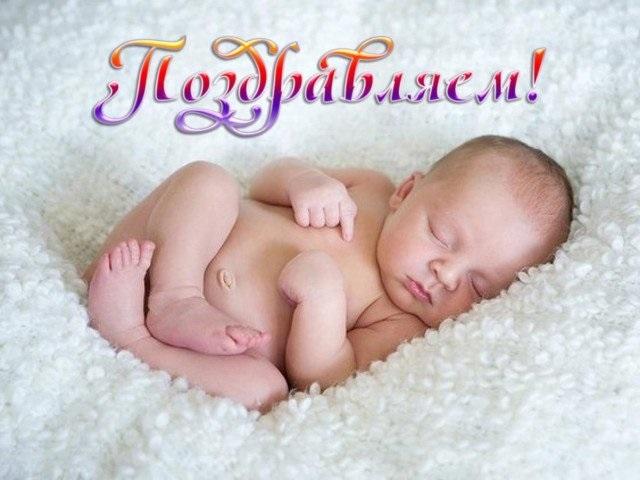 Поздравление для папы с рождением дочки картинки 004