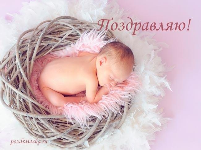 Поздравление для папы с рождением дочки картинки 006