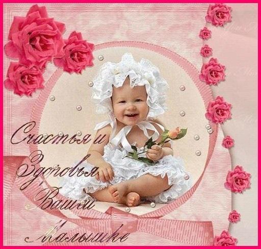 Поздравление для папы с рождением дочки картинки 008