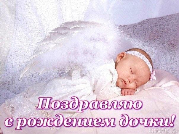 Поздравление для папы с рождением дочки картинки 010