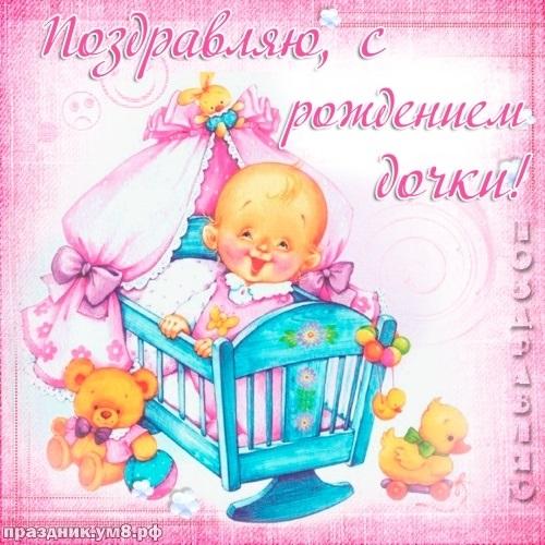 Поздравление для папы с рождением дочки картинки 013