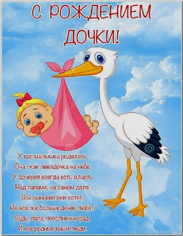 Поздравление для папы с рождением дочки картинки 019
