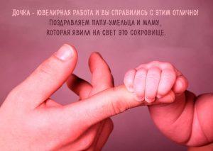 Поздравление для папы с рождением дочки картинки 022