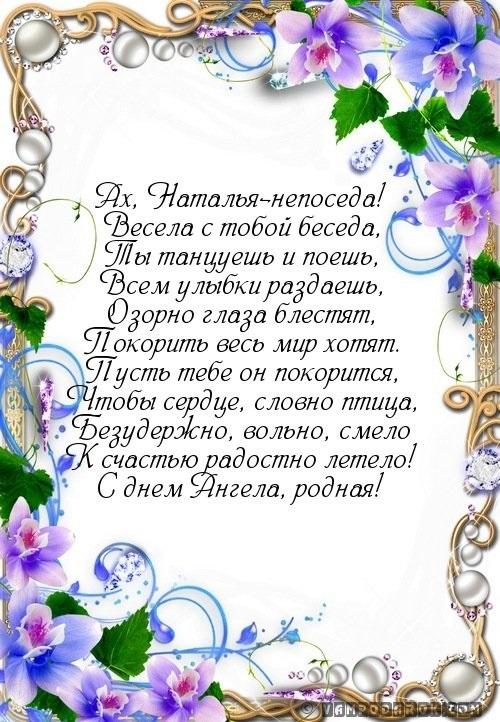 Картинки поздравление с днем ангела натальи в стихах
