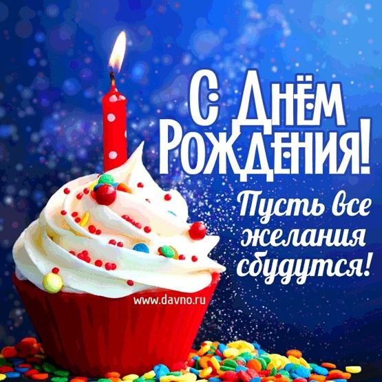 Поздравление с днем рождения мужчины картинка 014
