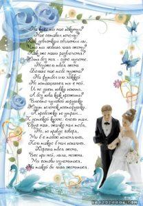 Поздравление с днем свадьбы в стихах картинки013