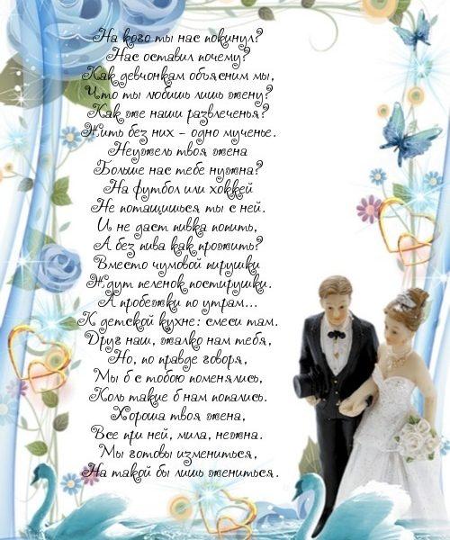 поздравление с днем свадьбы длинные стихи наличии