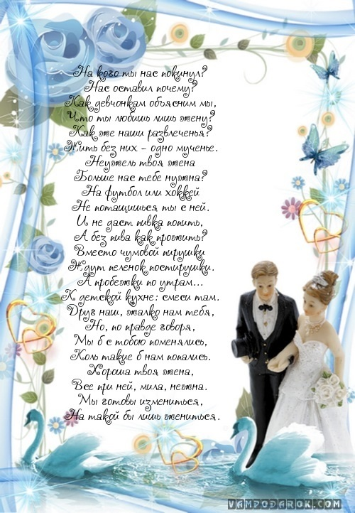Поздравления с днем свадьбы от родителей в красивых словах
