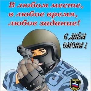 Поздравления в картинках на день ОМОН в России001