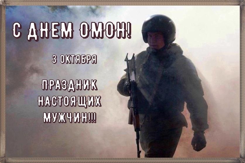 Поздравления в картинках на день ОМОН в России002