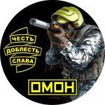 Поздравления в картинках на день ОМОН в России