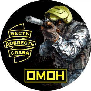 Поздравления в картинках на день ОМОН в России004