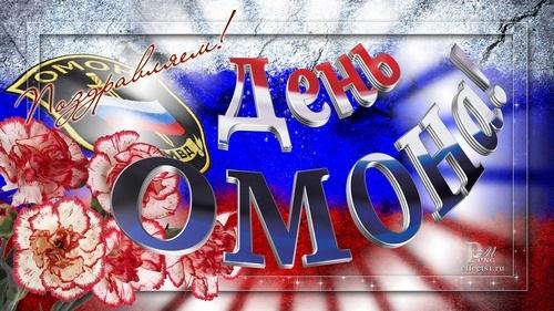 Поздравления в картинках на день ОМОН в России007