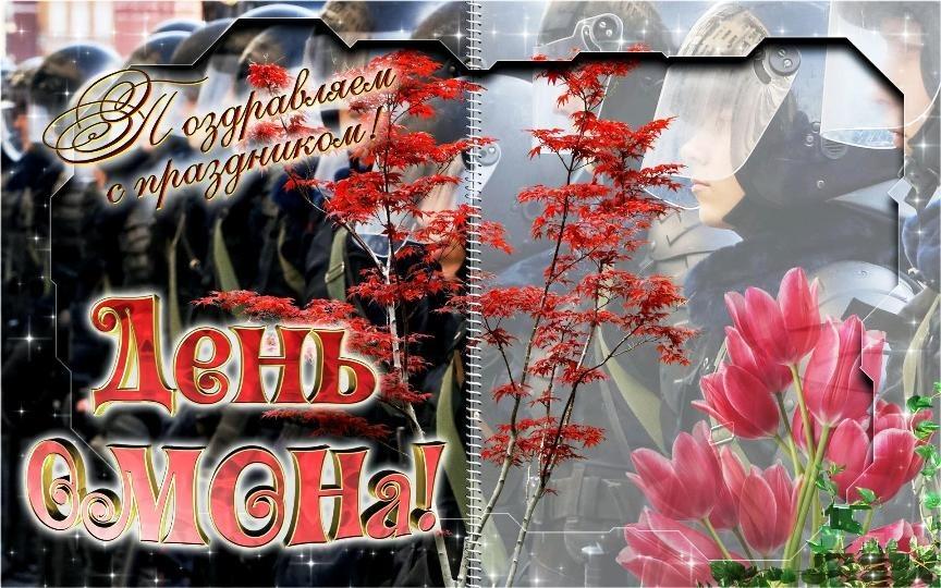 Поздравления в картинках на день ОМОН в России008