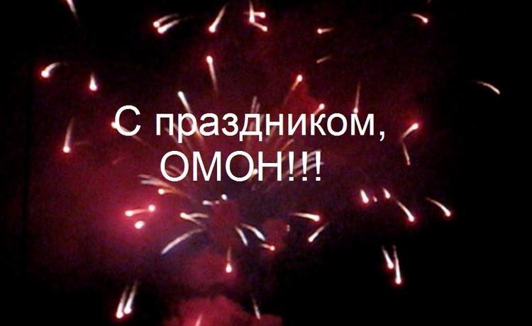 Поздравления в картинках на день ОМОН в России009
