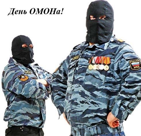 Поздравления в картинках на день ОМОН в России011