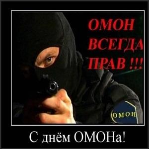 Поздравления в картинках на день ОМОН в России012