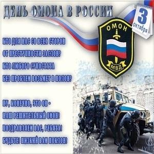Поздравления в картинках на день ОМОН в России013