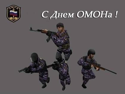Поздравления в картинках на день ОМОН в России014