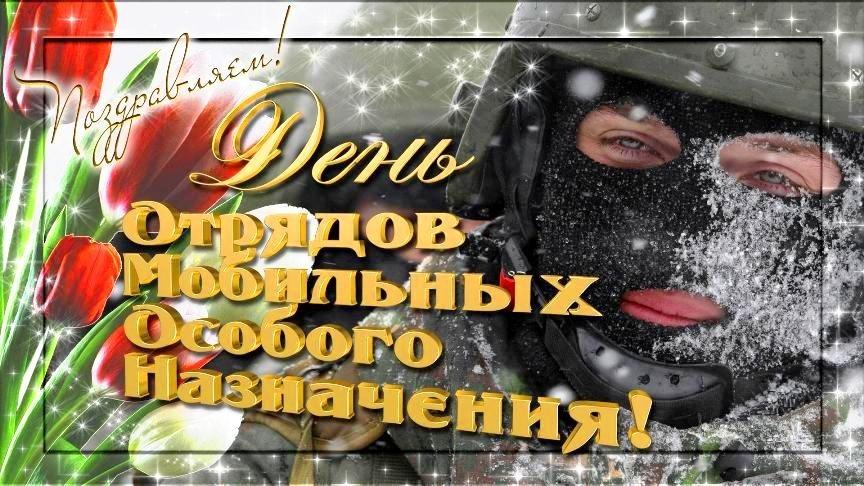Поздравления в картинках на день ОМОН в России015