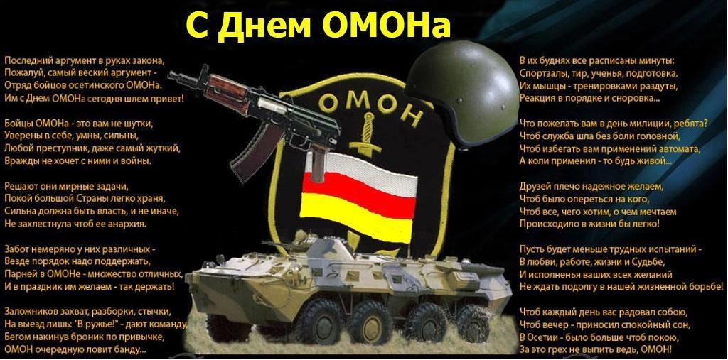 Поздравления в картинках на день ОМОН в России016