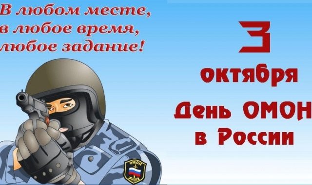Поздравления в картинках на день ОМОН в России017
