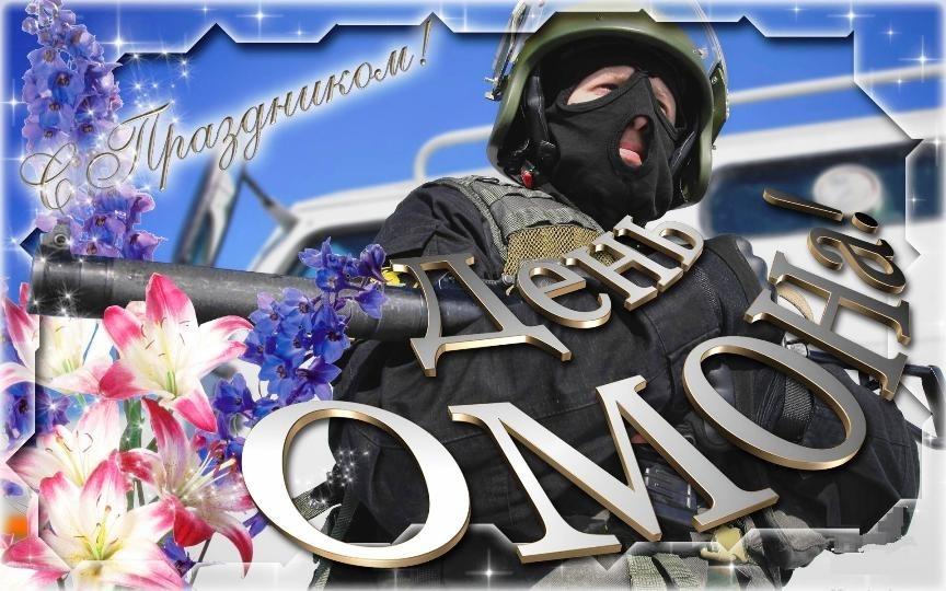 Поздравления в картинках на день ОМОН в России019