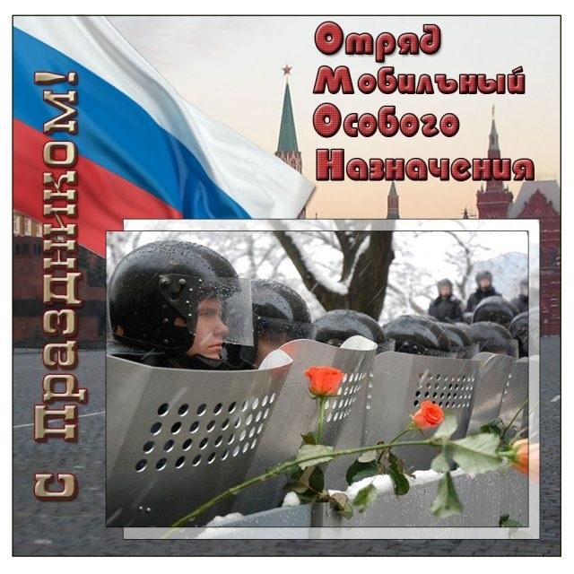 Поздравления в картинках на день ОМОН в России021