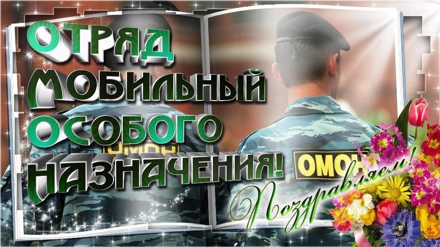 Поздравления в картинках на день ОМОН в России022
