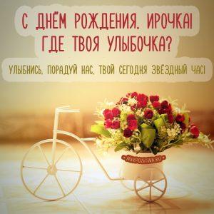 Поздравления с днем Ирины прикольные в картинках015