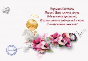 Поздравления с днем ангела Надежда в картинках017