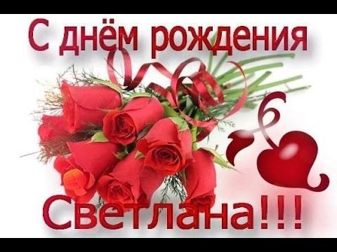 Поздравления с днем рождения Светлане открытки 001