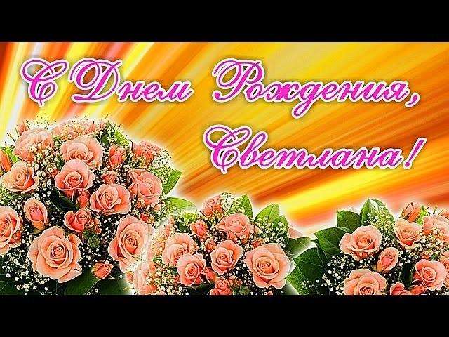 Поздравления с днем рождения Светлане открытки 010