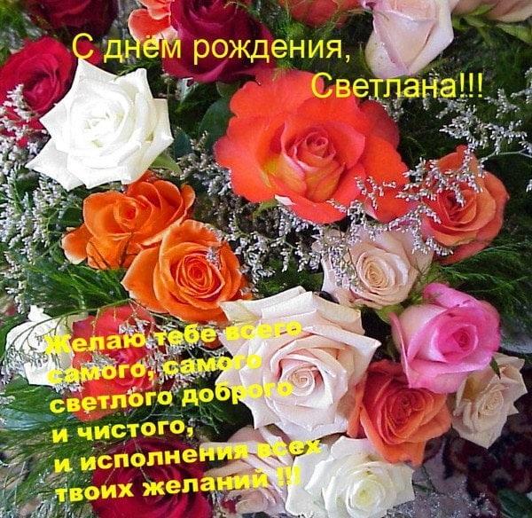 Поздравления с днем рождения Светлане открытки 011