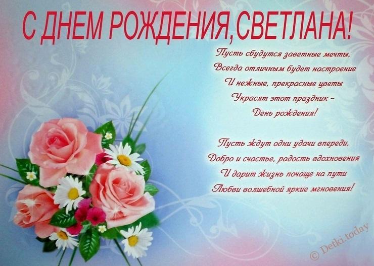 Поздравления с днем рождения Светлане открытки 012