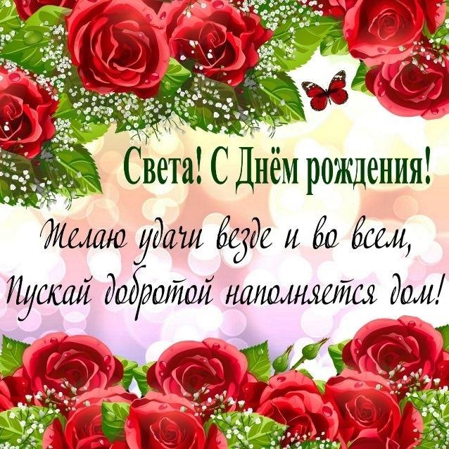 Поздравления с днем рождения Светлане открытки 013