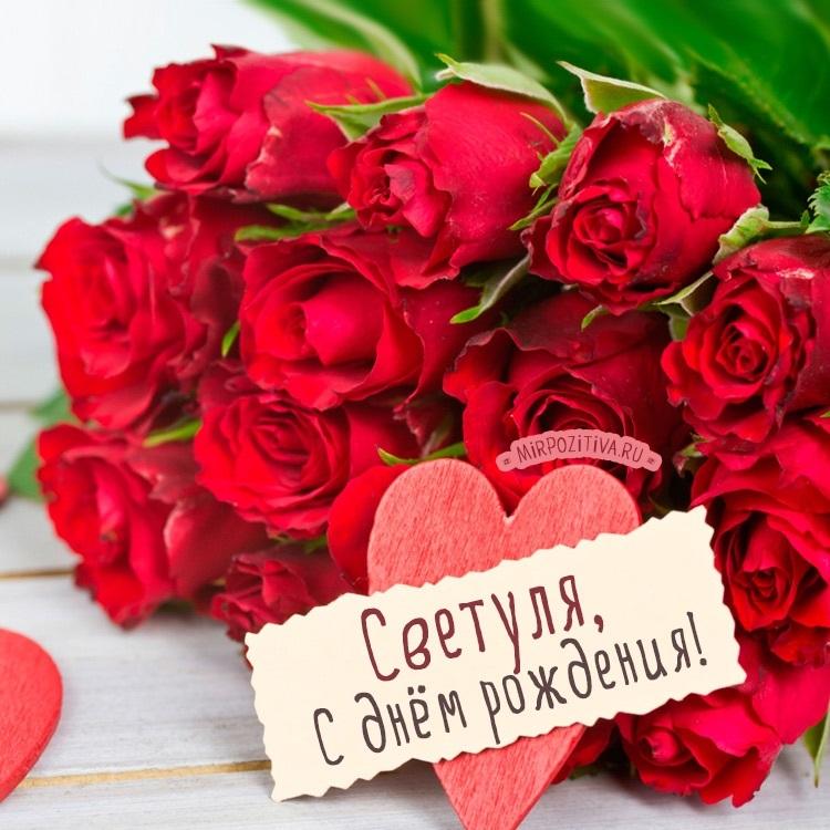 Поздравления с днем рождения Светлане открытки 015