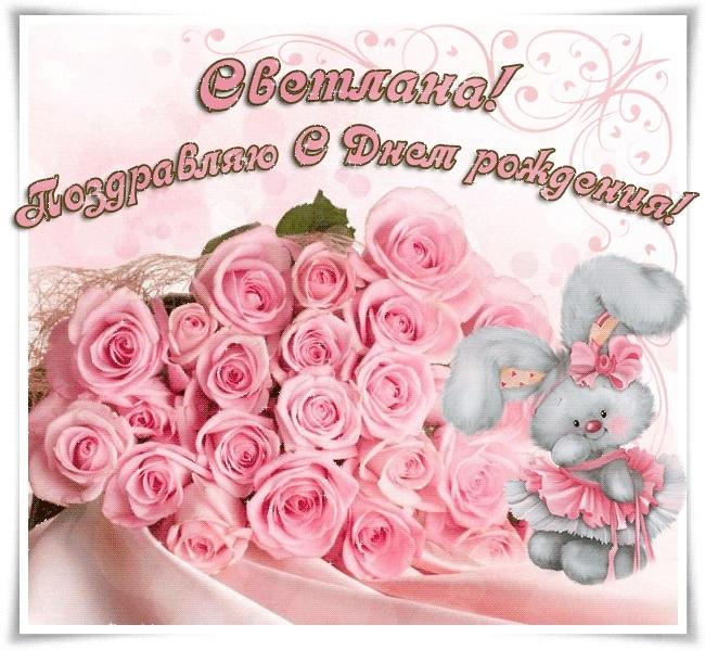 Поздравления с днем рождения Светлане открытки 017