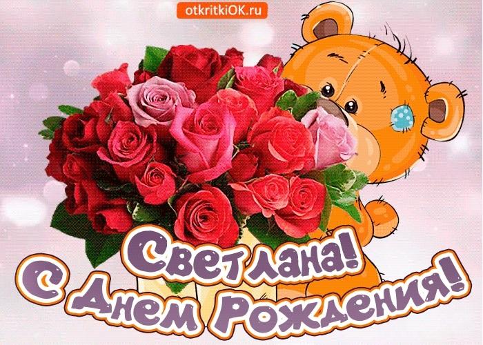 Поздравления с днем рождения Светлане открытки 019