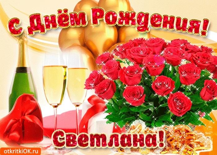 Поздравления с днем рождения Светлане открытки 020
