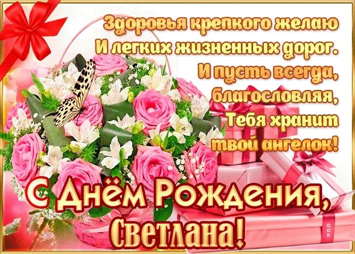 Поздравления с днем рождения Светлане открытки 021