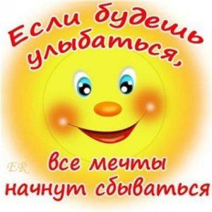 Поздравления с днем улыбки прикольные в картинках017
