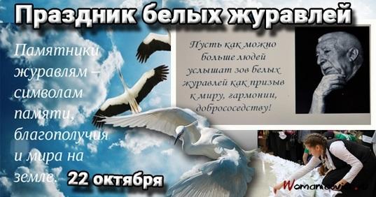 Праздник Белых Журавлей 013