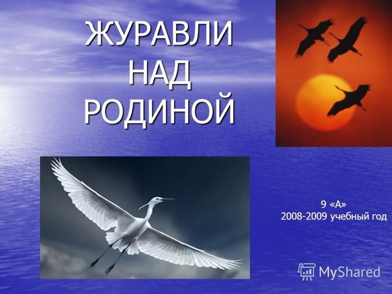 Праздник Белых Журавлей 017
