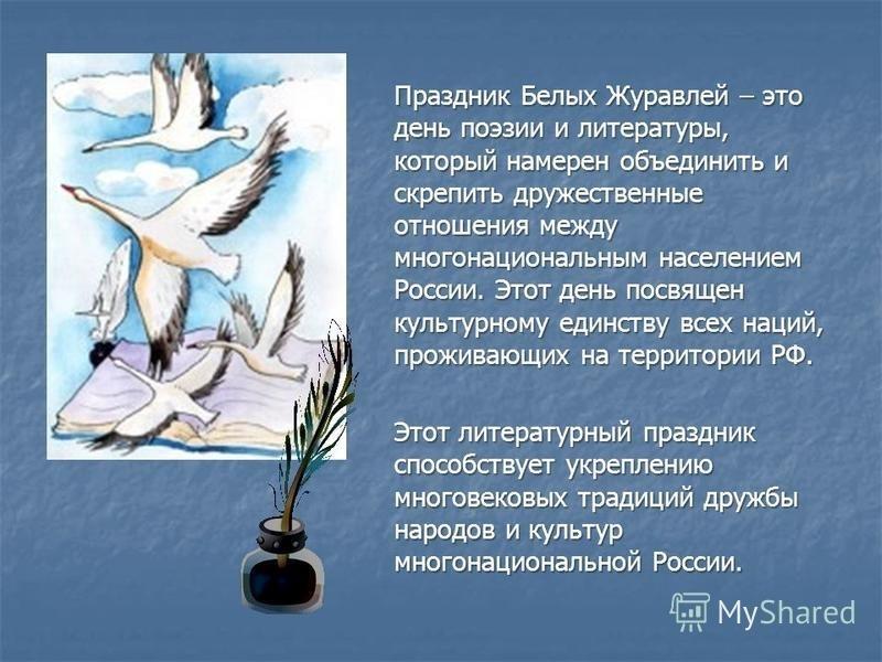 Праздник Белых Журавлей 021