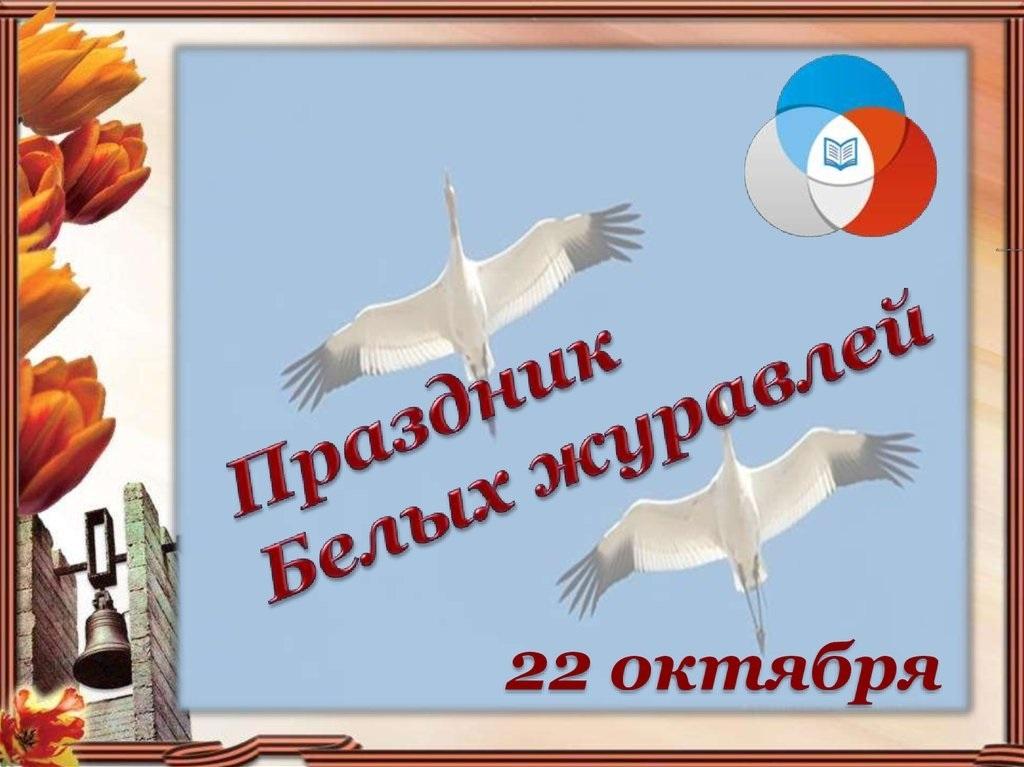 Праздник Белых Журавлей 024