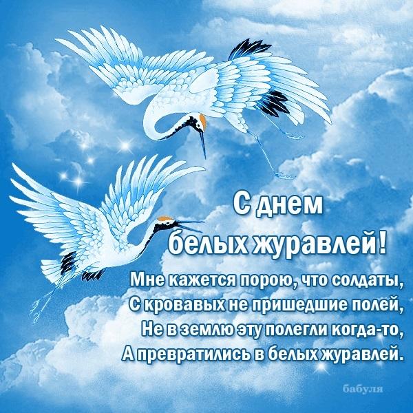 Праздник Белых Журавлей 025