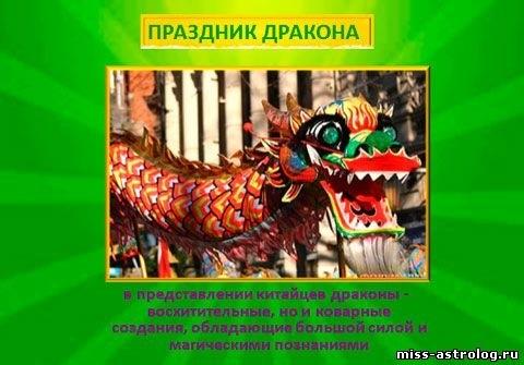 Праздник Дракона (Китай) 020
